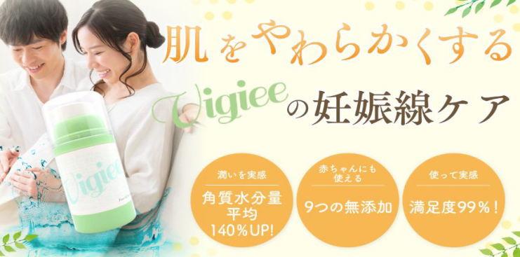 vigiee(ビギー)の写真